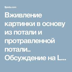 Вживление картинки в основу из потали и протравленной потали.. Обсуждение на LiveInternet - Российский Сервис Онлайн-Дневников