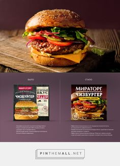 © BRANDEXPERT Freedom Island. Burger packaging, foodstyling for Miratorg. Meat design. - created via https://pinthemall.net