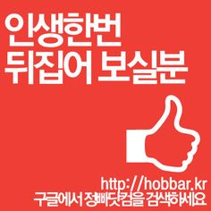 아빠방 선수 모집 구인구직 사이트 정빠닷컴 ★ 아빠방 일하고 싶을땐 정빠닷컴으로! 호빠 정빠닷컴 http://hobbar.kr