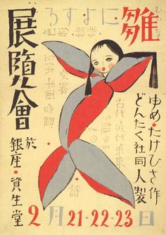 Exhibition poster,1930 by Yumeji Takeshita