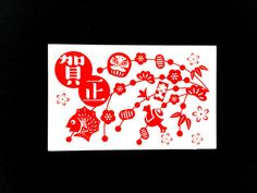 New Year Rubber Stamp  New Year Lucky Charms  by FromJapanWithLove