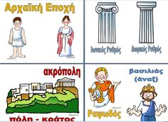 Picture Greek History, Greek Mythology, Ancient Greece, Special Education, Grammar, Learning, School, Pictures, Art