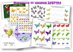 Задания Bug Crafts, File Folder Games, Very Hungry Caterpillar, Chenille, Summer Crafts, Album, Craft Activities, Speech Therapy, Special Education