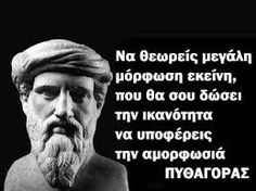 Stealing Quotes, Kind Reminder, Philosophical Quotes, Ancient Beauty, Greek Quotes, English Quotes, Wise Words, Positive Quotes, Favorite Quotes