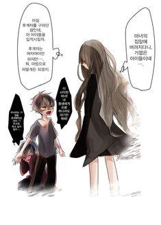 마녀 키잡 만화 모음2. manhwa : 네이버 블로그 Anime People, People Art, Anime Witch, Manga Couple, Witch Art, Elsword, Art Station, Anime Comics, Anime Love