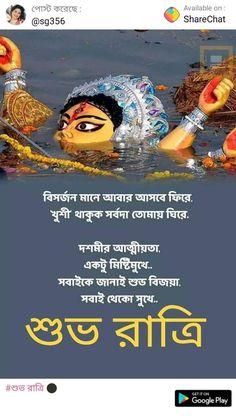 Good  night.. Maa Durga Image, Durga Maa, Durga Painting, Good Night Love Images, Durga Images, Divine Mother, Good Morning Flowers, Good Morning Greetings, School Projects