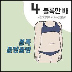 #1_ '이 운동' 절대하지마세요! 잘못 운동하면 뚱뚱해보이는 근육들 : 네이버 포스트 Squats, Fit Women, Health Fitness, Exercise, Workout, Memes, Ejercicio, Fit Females, Work Out
