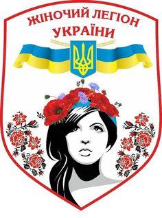 Жіночий легіон України))
