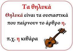 Εποπτικό: Τα γένη | Greek Language, Second Language, Learn Greek, Greek Alphabet, Second Grade, Grammar, Teaching, Education, School