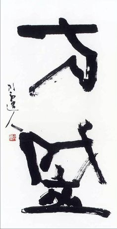 Aoyama San'u 青山杉雨 (1912-1993).