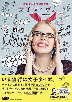 Girly Typography / 女子タイポ