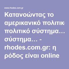 Κατανοώντας το αμερικανικό πολιτικό σύστημα… - rhodes.com.gr: η ρόδος είναι online Rhodes, Politics