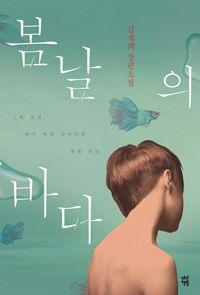 봄날의 바다 / 김재희 - KOR FIC KIM, JAE-HEE [Jul 2016]