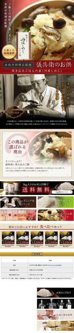 炊き込みごはんの素 | ランディングページ制作 商品ページデザイン|東京・大阪