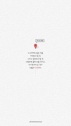 Iphone Wallpaper Korean, Korea Wallpaper, Teen Wallpaper, Soft Wallpaper, Wallpaper Quotes, Aesthetic Pastel Wallpaper, Korean Text, Korean Phrases, Korean Quotes