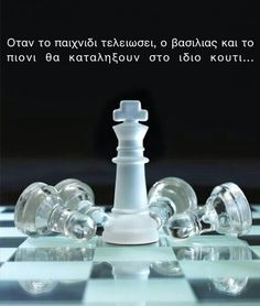 When the game is over, Queen and pawn, end up in the same box . Greek Quotes, Wise Quotes, Inspirational Quotes, The Game Is Over, Inspiring Things, Wise Words, Favorite Quotes, Sayings, Greeks