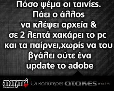 Funny Greek Quotes, Funny Quotes, Funny Memes, Jokes, Free Therapy, Cheer Up, Games For Girls, Just Kidding, True Words