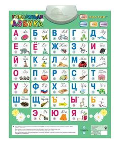 International Toys - GAMES AND TOYS - TALKING POSTERS AND MUSICAL RUGS | Talking Alphabet Electronic Poster | - Kids World On-Line - Russian...