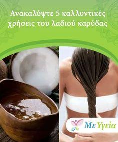 Ανακαλύψτε 5 καλλυντικές χρήσεις του λαδιού καρύδας  Το λάδι καρύδας είναι μια πολύ καλή εναλλακτική λύσηγια να φροντίσετε το δέρμα μας. Εσείς πόσεςχρήσεις του λαδιού καρύδας γνωρίζετε; Cotton Candy, Hair Beauty, Health, Face, Health Care, Floss Sugar, Salud, Faces