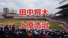 田中将大 上原浩治 3年ぶり