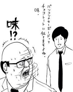 #サラリーマン山崎シゲルシーズン3 vol.41