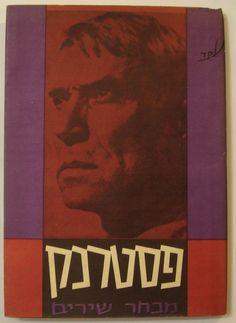 Hebrew Boris Pasternak Selection of Songs RARE Israel Israeli Press HCDJ פסטרנק | eBay