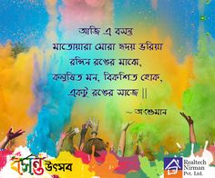 let's flow in the colours of emotions, expressions & BASANTA. Let's celebrate the colours of life! Bengali Poems, Motivational Quotes, Inspirational Quotes, Real Estate Development, Lets Celebrate, Color Of Life, Quotes Motivation, Flow, Colours