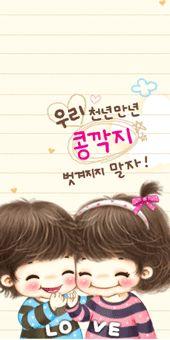 Gifs, Korean Anime, Cute Couple Cartoon, Cute Love, Cute Couples, Babies, Heart, Pictures, Movie Posters