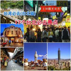 很多年轻的朋友第一次自己去旅行时都选择了去台湾,因为沟通不成问题所以交通容易安排,还有各式各类的景点、美食和购物物品,和一班朋友去绝对有一件适合大家的活动。