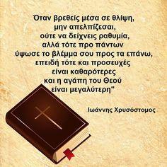 #orthodoxfaith #religion #faith  #pneumatika #apofthegmata #thriskeia #quote