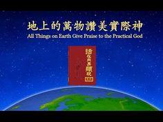 【東方閃電】全能神教會經歷詩歌《地上的萬物讚美實際神》