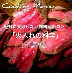 Meat Recipes, Cooking Recipes, Sous Vide, Japanese Food, Food To Make, Steak, Food And Drink, Menu, Tasty