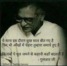 147 Best Gulzar images in 2019 | Gulzar poetry, Poems, Hindi quotes