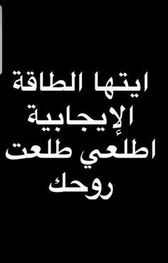 Arabic Funny, Funny Arabic Quotes, Sweet Words, Love Words, Funny Picture Jokes, Funny Jokes, Mood Quotes, Life Quotes, Flipagram Instagram