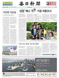 2014년 5월 7일 수요일 매일신문 1면