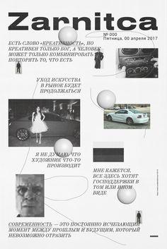 """Demo paper """"Zarnitca"""" 000 / 2017 by Vladislav Sontos"""
