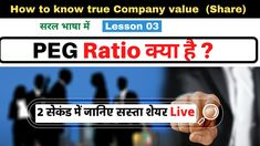 PEG ratio क्या है ? How to find high growth companies ? Fundamental Anal... Growth Company, Company Values, Return On Equity, Volatility Index, Profit And Loss Statement, Candlestick Chart, Fundamental Analysis, Intraday Trading