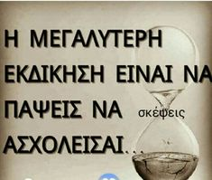 Life Philosophy, People Talk, Greek Quotes, True Stories, Texts, Clever, Goals, Feelings, Narcissist