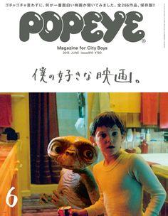 『僕の好きな映画』Popeye No. 818 | ポパイ (POPEYE) マガジンワールド