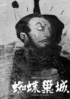 Akira Kurosawa - Throne Of Blood  still need to find out more about this - just saw this and tickled my fetish :D