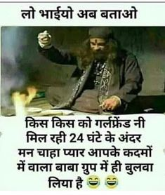 Hindi Chutkule, Hindi Jokes [Visit to read full jokes] - BaBa Ki NagRi Funny Jokes To Tell, Very Funny Jokes, Crazy Funny Memes, Wtf Funny, Funny Quotes In Hindi, Jokes In Hindi, True Quotes, Hindi Chutkule, Latest Jokes