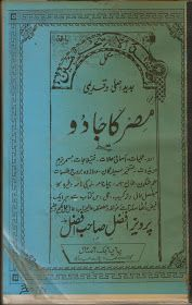 Misar Ka Jadu Book In Urdu