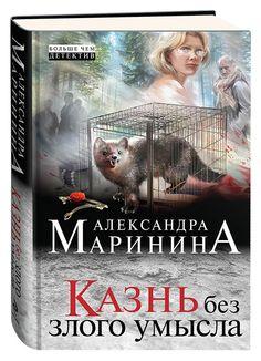 Маринина А. Казнь без злого умысла » Badjack.ru - Скачать самые новые и популярные книги