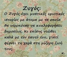 Love Astrology, Greek Quotes, True Stories, Pisces, Zodiac, Lyrics, Passion, Signs, Yolo