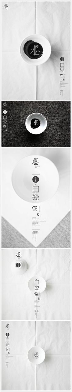 Chinese Design, Asian Design, Chinese Style, Web Design, Layout Design, Branding Design, Logo Design, Graphic Design, Shape Posters