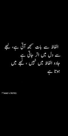 Inspirational Quotes In Urdu, Islamic Love Quotes, Urdu Quotes, Quotations, Life Quotes, Love My Parents Quotes, Love Romantic Poetry, Best Urdu Poetry Images, Deep Words