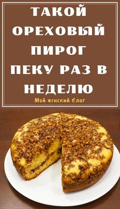 Proper Nutrition, Diet Menu, Food Art, French Toast, Deserts, Food And Drink, Pie, Cooking Recipes, Sweets