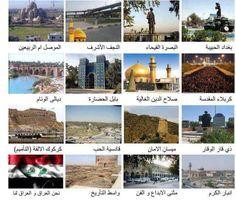 العراقI      Iraq