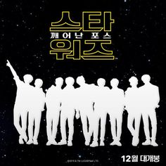 """EXO to release new MV and single """"Lightsaber"""" for Star Wars collaboration"""