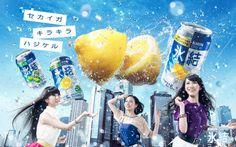 Perfume 2012 KIRIN氷結 「Magic Moment」篇 【2】